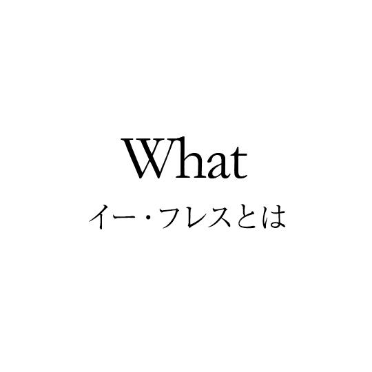 What イー・フレスとは